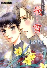 Best of 名香智子 : 4 飛雪