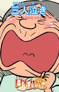 【フルカラー】「日本の昔ばなし」 三人泣き