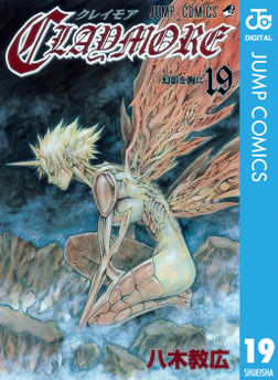 CLAYMORE 19-電子書籍