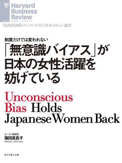 「無意識バイアス」が日本の女性活躍を妨げている-電子書籍