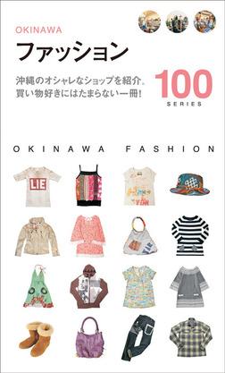 ファッション100-電子書籍
