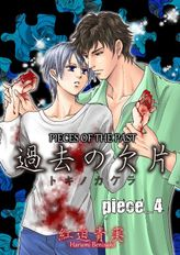 Pieces of The Past (Yaoi Manga), Volume 4
