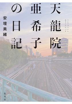 天龍院亜希子の日記-電子書籍