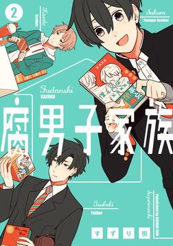 腐男子家族 2巻-電子書籍