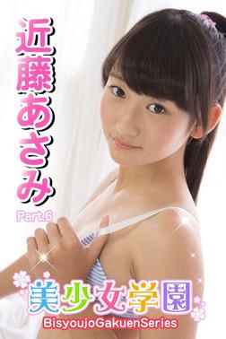 美少女学園 近藤あさみ Part.6-電子書籍