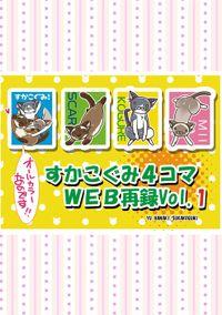 すかこぐみ4コマWEB再録Vol.1