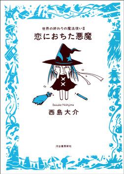 世界の終わりの魔法使い2 恋におちた悪魔-電子書籍