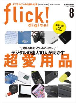 flick! digital 2016年8月号 vol.58-電子書籍