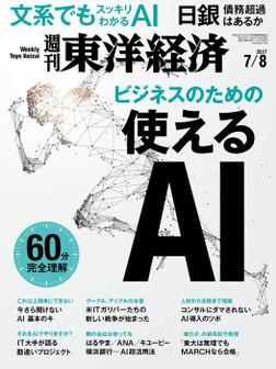 週刊東洋経済 2017年7月8日号-電子書籍