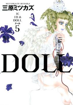 DOLL (5)-電子書籍