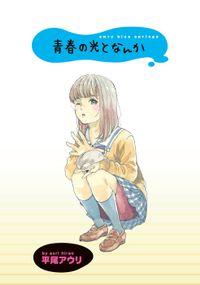 青春の光となんか STORIAダッシュ連載版Vol.6