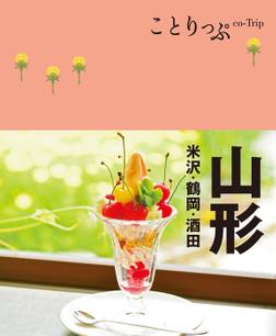 ことりっぷ 山形 米沢・鶴岡・酒田-電子書籍