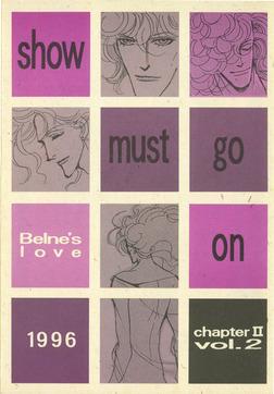蒼の男 第二部-2 Show Must Go On-電子書籍