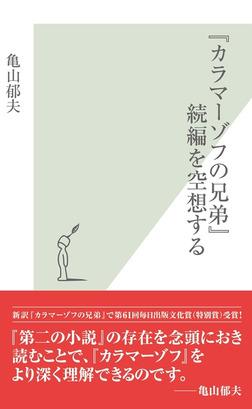 『カラマーゾフの兄弟』続編を空想する-電子書籍