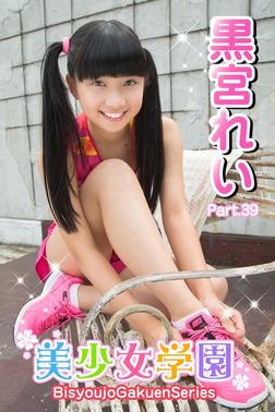 美少女学園 黒宮れい Part.39-電子書籍