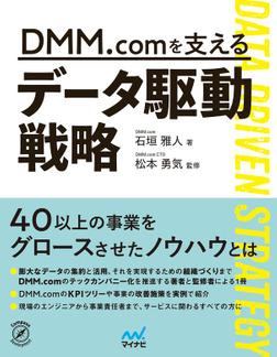 DMM.comを支えるデータ駆動戦略-電子書籍
