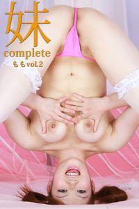 妹 complete もも vol.2