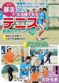 部活で大活躍できる!テニス最強のポイント50