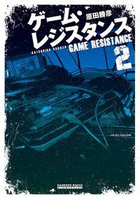 ゲーム・レジスタンス 2