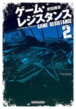 ゲーム・レジスタンス 2-電子書籍