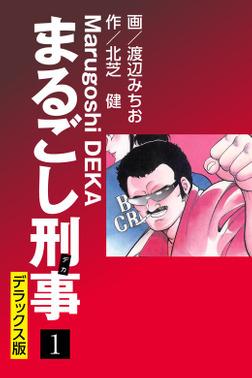 まるごし刑事 デラックス版(1)-電子書籍