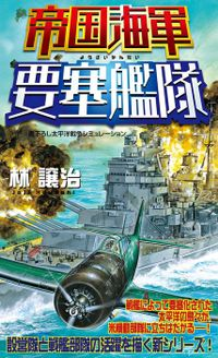 帝国海軍要塞艦隊(1)