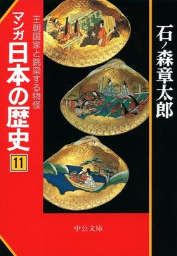 マンガ日本の歴史11 王朝国家と跳梁する物怪-電子書籍