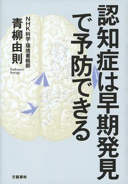 認知症は早期発見で予防できる-電子書籍