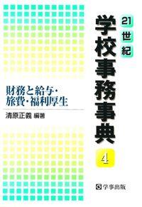 21世紀学校事務事典〈4〉財務と給与・旅費・福利厚生