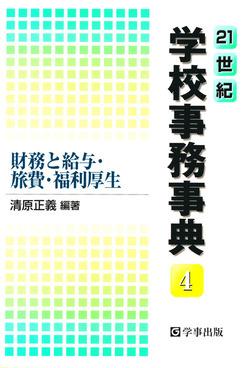 21世紀学校事務事典〈4〉財務と給与・旅費・福利厚生-電子書籍