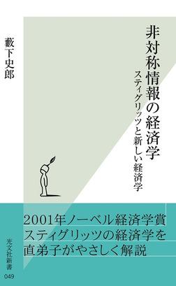 非対称情報の経済学~スティグリッツと新しい経済学~-電子書籍