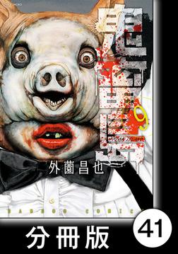 鬼畜島【分冊版】41-電子書籍