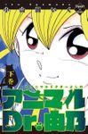アニマルDr.由乃(エンペラーズコミックス)