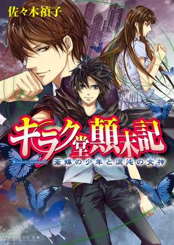 キラク堂顛末記1 蒼蝶の少年と混沌の女神-電子書籍