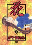 花(ヤングサンデーコミックス)