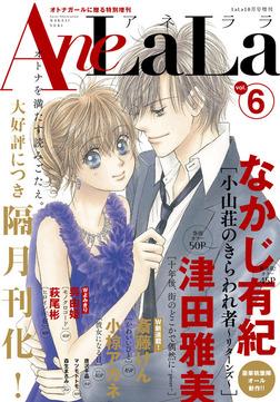 AneLaLa Vol.6-電子書籍