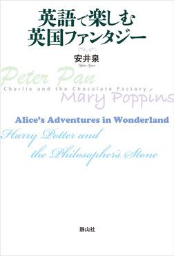 英語で楽しむ英国ファンタジー-電子書籍