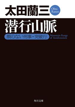 潜行山脈 顔のない刑事・突破行-電子書籍