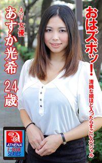 おはズボッ! 清純な娘ほど入ったらすごいスペシャル あすか光希 24歳 AV女優