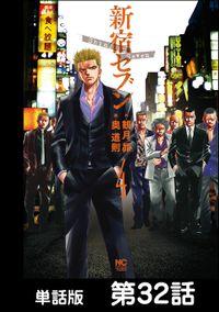 新宿セブン【単話版】 第32話