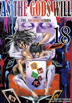 As the Gods Will The Second Series Volume 18-電子書籍