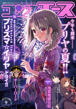 【電子版】コンプエース 2018年9月号-電子書籍