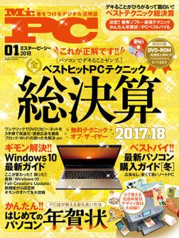Mr.PC (ミスターピーシー) 2018年 1月号-電子書籍