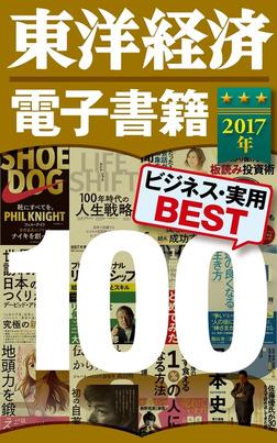 東洋経済 電子書籍ベスト100 2017年版-電子書籍
