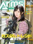 月刊アームズマガジン2020年8月号