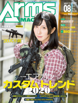 月刊アームズマガジン2020年8月号-電子書籍