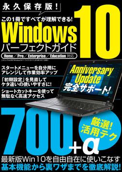 Windows10パーフェクトガイド-電子書籍