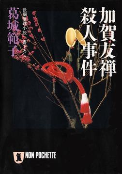 加賀友禅殺人事件-電子書籍