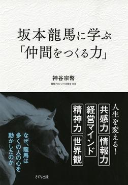 坂本龍馬に学ぶ「仲間をつくる力」(きずな出版)-電子書籍