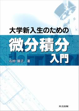 大学新入生のための微分積分入門-電子書籍